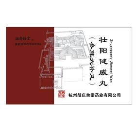 壮阳健威丸(参茸大补丸)
