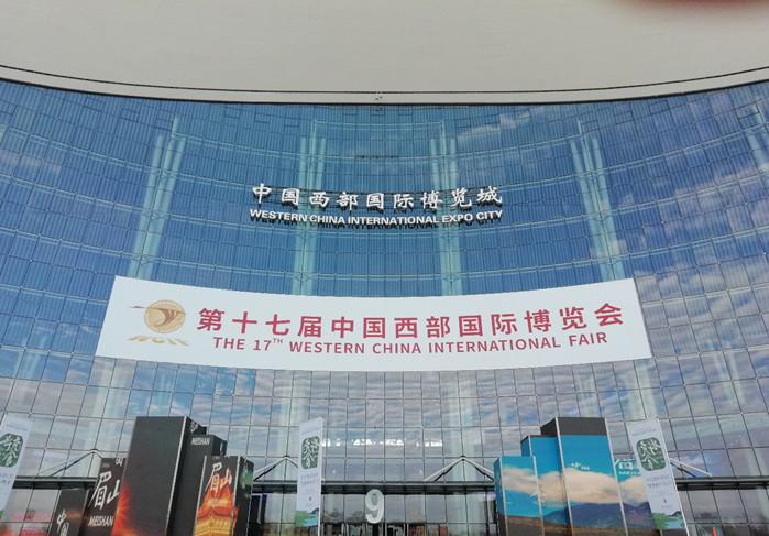 胡庆余堂药业入川,参加第十七届中国西部国际博览会